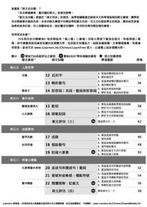 基礎練習高階_TOC_mers21_3a_2.jpg