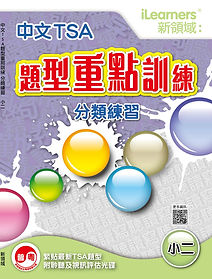 中文重點題型訓練P2_cover.jpg