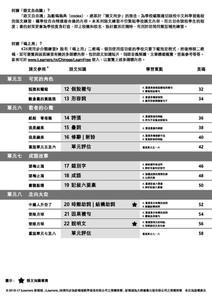 基礎練習高階_TOC_NKC_4a_2.jpg