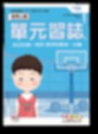 單元習誌_leaflet2020_front_3a-03.png