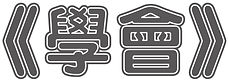 Name_logos-01.jpg