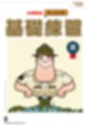 26周同步基礎練習-02.jpg