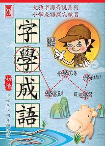 字學成語初階-01.jpg