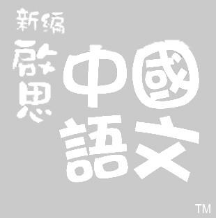 啓思中文1.jpg