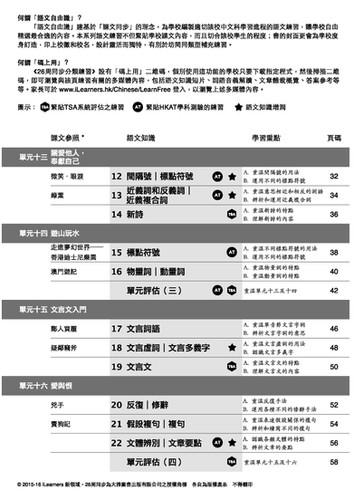 基礎練習高階_TOC_NKC_6b_2.jpg