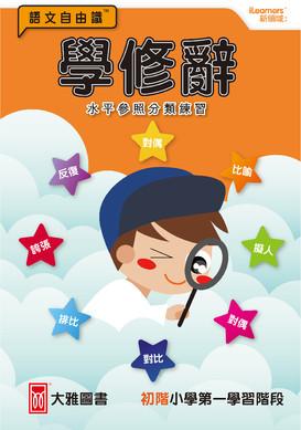 學會covers-03.jpg