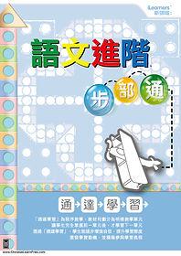 語文進階步部通p4-01.jpg