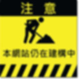 caution-area-under-construction-sign-sig