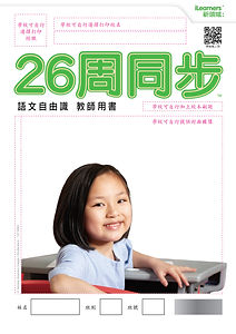 26周同步下default cover.jpg