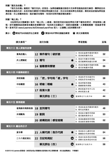 基礎練習高階_TOC_NKC_4b_2.jpg
