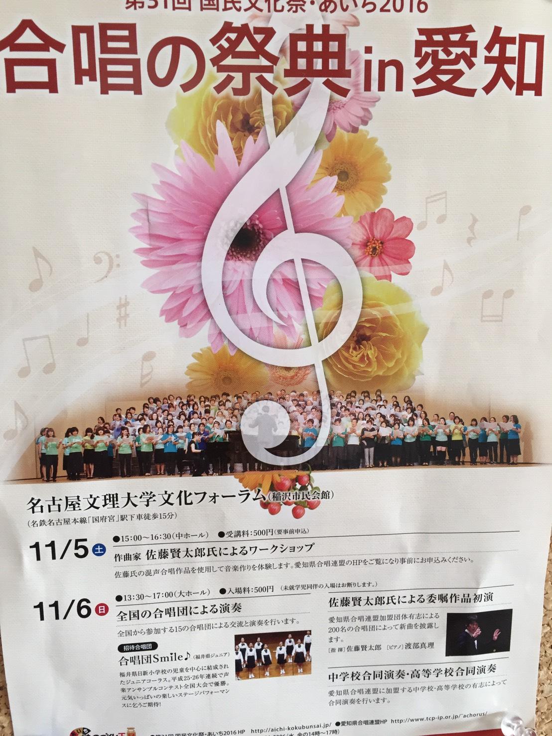 第31回国民文化祭・愛知2016 名古屋文理大学フォーラム