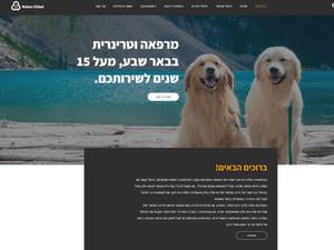 Eldad Veterinary Clinic website