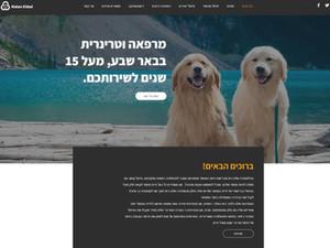 Eldad  Veterinary Clinic