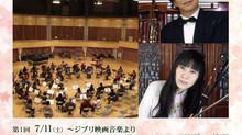 3.11復興支援二胡チャリティーコンサート4回シリーズ