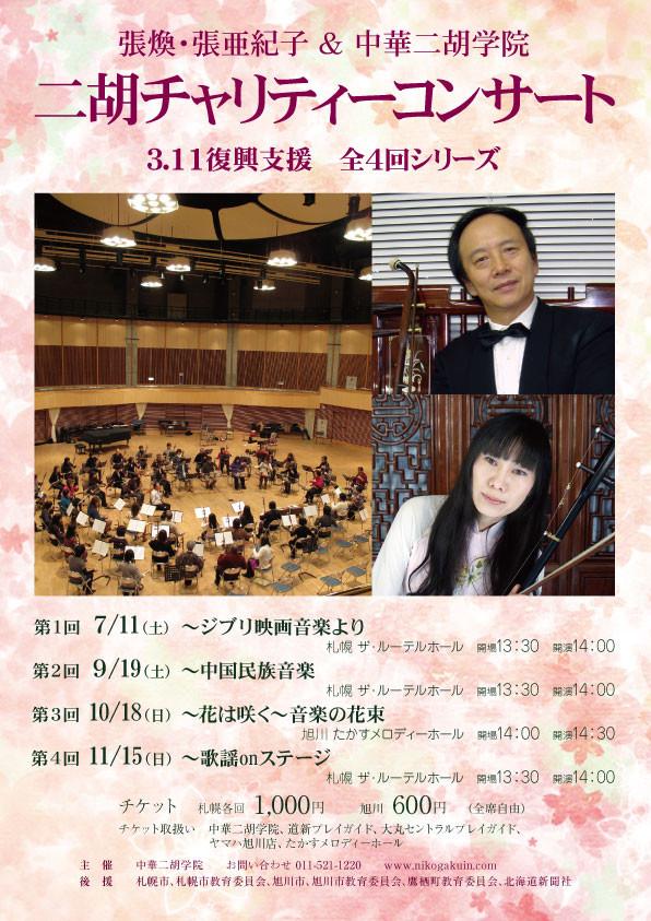 3.11復興支援二胡チャリティーコンサート