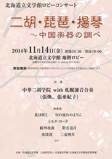 北海道文学館ロビーコンサート