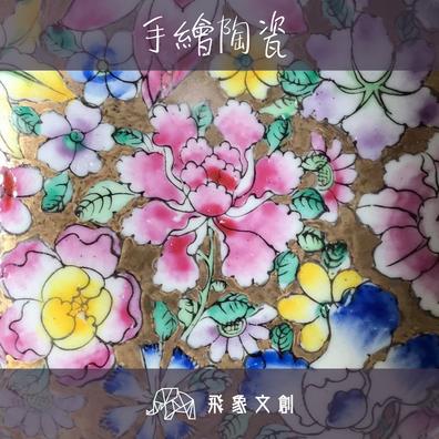 #藝.文創 【保留香港傳統手藝 手繪陶瓷】
