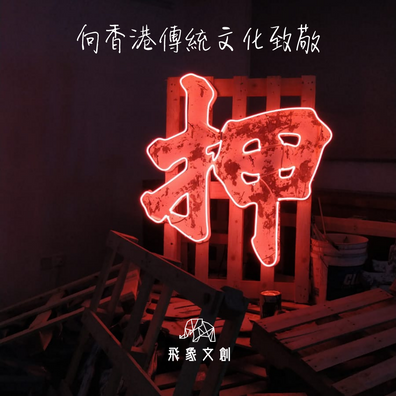 #遊.市集【向香港傳統文化致敬】