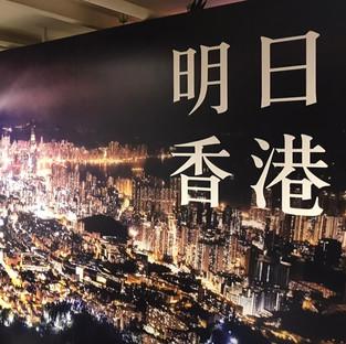 明日香港 x 展覽製作