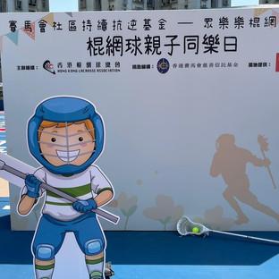 香港棍網球總會 x 戶外同樂日