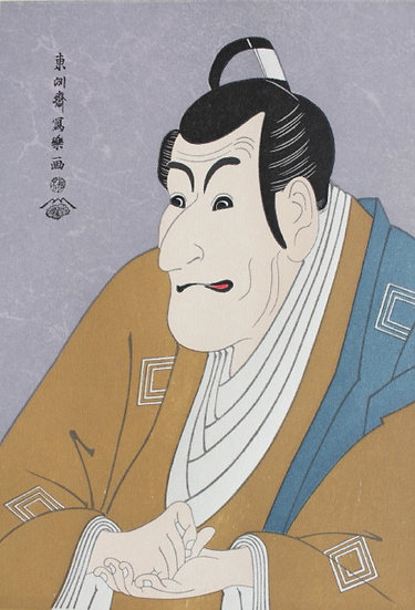 Ichikawa Ebizo IV as Takemura Sadanoshin