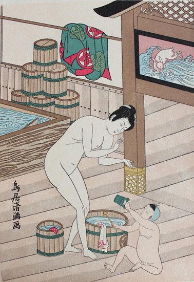 Mother and Boy in Public Bath