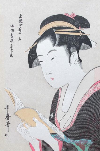 Koiseya Ochie