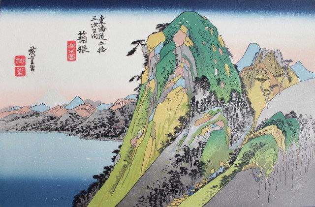 Hakone Kosui