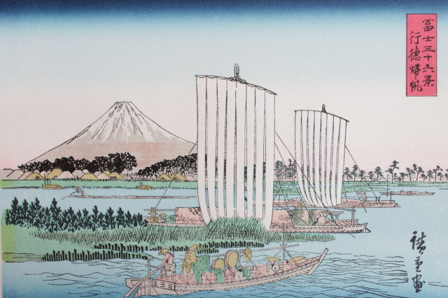 """Gyotoku Kihan"" - Boats Returning to Gyotoku"