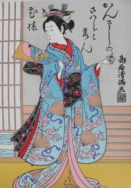 Japanese Badminton
