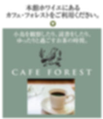 CAFE FORREST