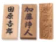 浮き彫り表札