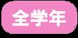 料金表_中学生_アイコン_全学年.png