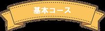 料金表_基本プラン_タイトル.png