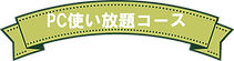 料金表_PC使い放題プラン_タイトル.png