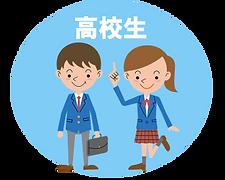 料金表_高校生.png
