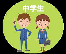 料金表_中学生.png