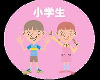 料金表_小学生.png