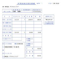 サムネイル_源泉税納付書.jpg