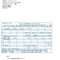 サムネイル_給与明細書.jpg