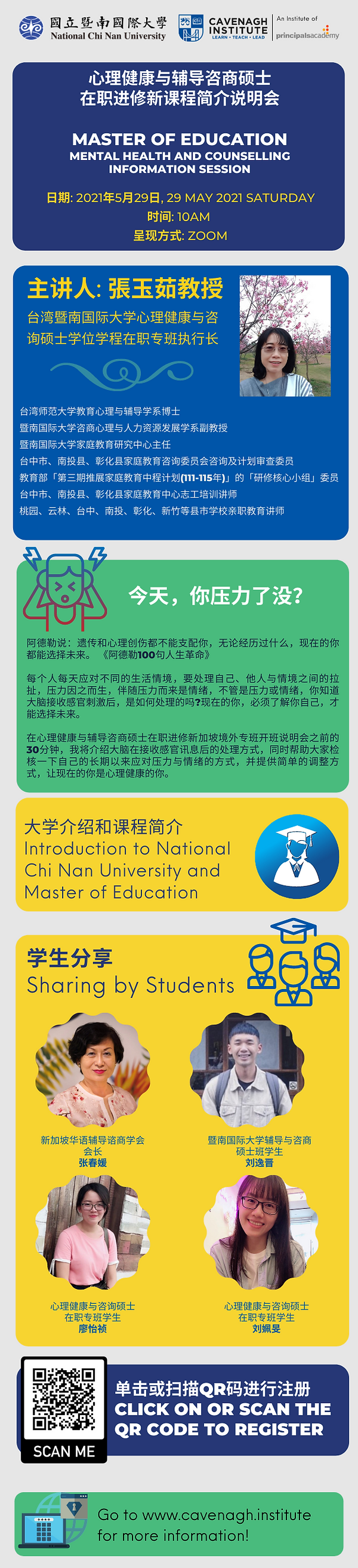 NCNU Info Session 29 May 2021.png