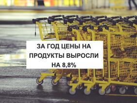 ЗА ГОД ЦЕНЫ НА ПРОДУКТЫ ВЫРОСЛИ НА 8,8%
