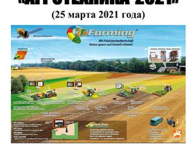 "Куда двигается роботизация и цифровые решения в АПК обсудят в Тимирязевке на семинаре ""Агротехника"""