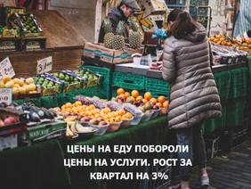 ЦЕНЫ НА ЕДУ ПОБОРОЛИ ЦЕНЫ НА УСЛУГИ. РОСТ ЗА КВАРТАЛ НА 3%