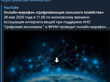 """Онлайн-марафон """"Цифровизация сельского хозяйства"""""""