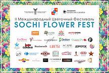Второй цветочный фестиваль Sochi Flower Fest