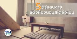 5 วิธีแสนง่ายแต่งห้องนอนสไตล์ญี่ปุ่น