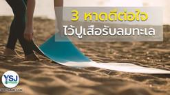 3 หาดดีต่อใจไว้ปูเสื่อรับลมทะเล