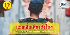 แบกเสื่อเที่ยวทั่วไทย: 4 จังหวัดไฮไลท์ เทศกาลถือศีลกินเจ