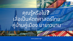 คุณรู้หรือไม่ เสื่อเป็นหัตถศาสตร์ไทยคู่บ้านคู่เมือง มายาวนาน